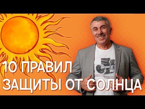 10 правил защиты от солнца - Доктор Комаровский