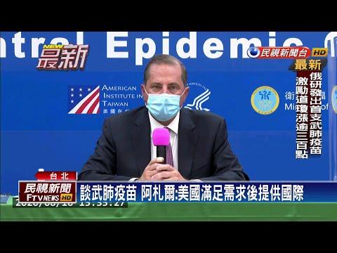 台疫苗美難幫? 蘇益仁:阿札爾白來 陳時中:白目-民視新聞