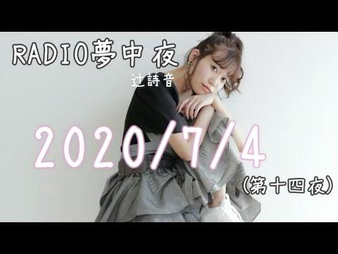 辻詩音のRADIO「夢中夜」(2020/7/4 第十四夜)