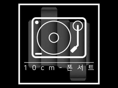 10cm - Phonecert (폰서트) 1hour 1시간