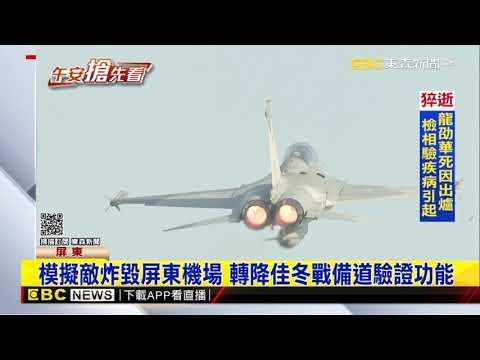 漢光37號重點科目 「佳冬戰備道」戰機起降@東森新聞 CH51