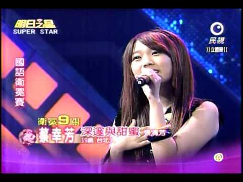 明日之星 20110813 蔡幸芳-深邃與甜蜜