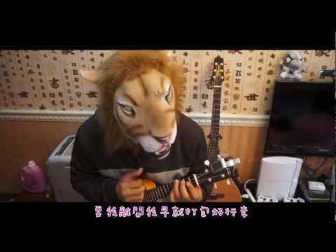 (EUG) 周杰倫 - 大笨鐘 烏克麗麗 節奏 和弦 教學 by 阿杰老獅