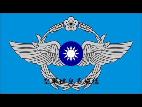 (Republic of China Air Forces)中華民國空軍軍歌-飛翔進行曲