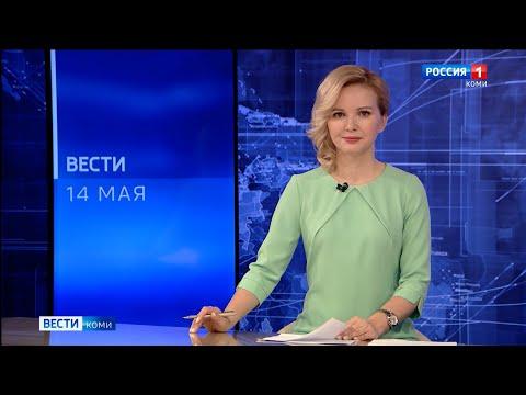 Вести-Коми 14.05.2021
