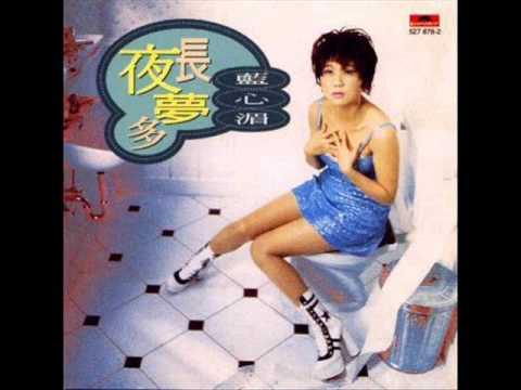 藍心湄  -  夜長夢多 (1995)