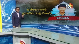 Updates on YS Vivekananda Reddy Case Investigation- Cook, ..