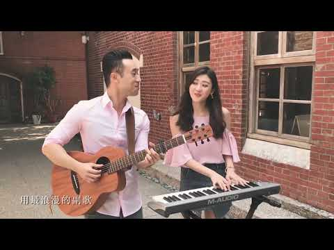 汪蘇瀧 -《有點甜》【Sam Lin Cover】(ft. 林逸欣 Shara Lin)