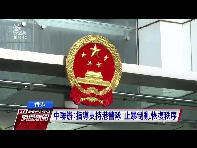 港版國安法通過 林鄭公開信籲港民支持