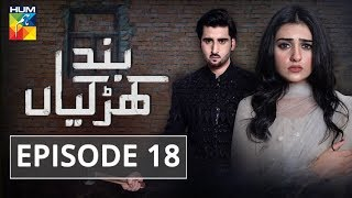 Band Khirkiyan Episode #18 HUM TV Drama 30 November 2018