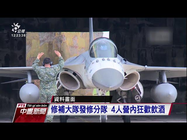 F-16失聯飛官未尋獲 聯隊卻傳軍紀事件