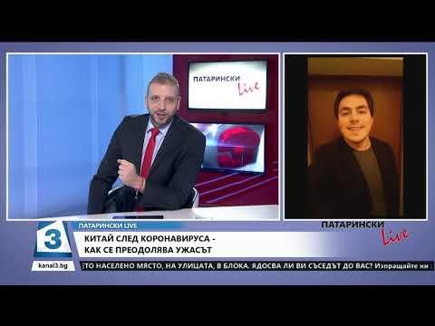 Патарински LIVE на 18.03.2020 г.: Как да преборим паниката и скуката по време на коронавирус?