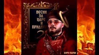"""""""Песни за Царе и Придворни 2""""  [ТЕКСТ]"""