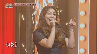 [Ailee 4R] 콘서트를 방불케하는 흥잔치 'U&I'♬ hidden singer5 ep8