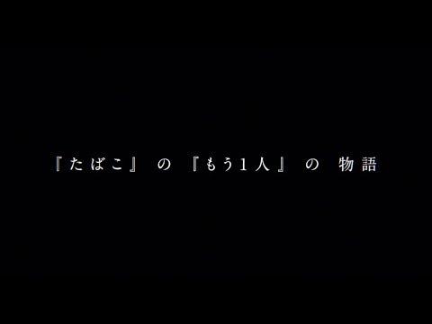 コレサワ「恋人失格」予告動画