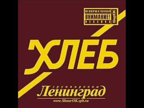 Мчащийся сквозь грозу - Ленинград