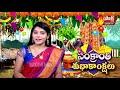 నవరత్నాల ముగ్గులతో సీఎం జగన్ కు సంక్రాంతి శుభాకాంక్షలు | Srungavruksham | West Godavari District - 05:05 min - News - Video