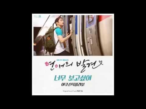 """연애의 발견 OST Part 6 """"너무 보고싶어""""(어쿠스틱 콜라보 Acoustic Collabo)"""