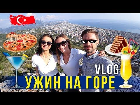 Турецкий УЖИН с видом на Аланью — Десерты, Выпечка, Пицца, Мясо, Ночной Шопинг