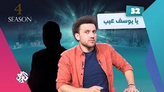 جو شو | الموسم الرابع | الحلقة 32 | يا يوسف عيب -