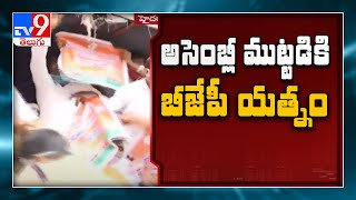 BJP leaders tries to siege Telangana Assembly..