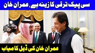 CPEC gives Pakistan an opportunity to really take-off: PM Imran   23 October 2018   Dunya News
