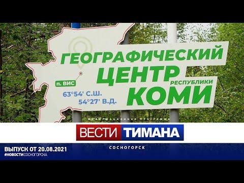 ✳ Вести Тимана. Сосногорск   20.08.2021