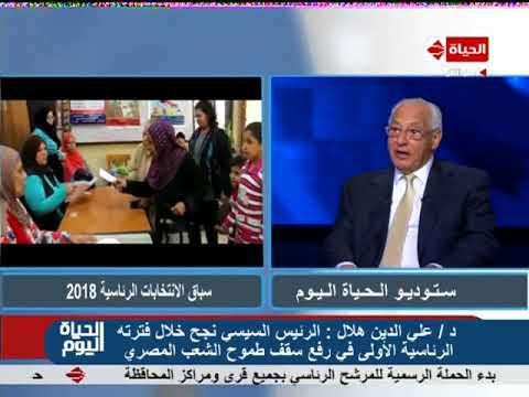 الحياة اليوم – د/علي هلال في لقاء مع تامر أمين ..حول المشهد السياسي بالتزامن مع عملية الإنتخابات