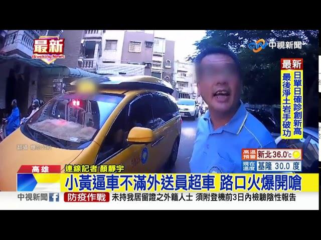 小黃逼車不滿外送員超車 路口火爆開嗆