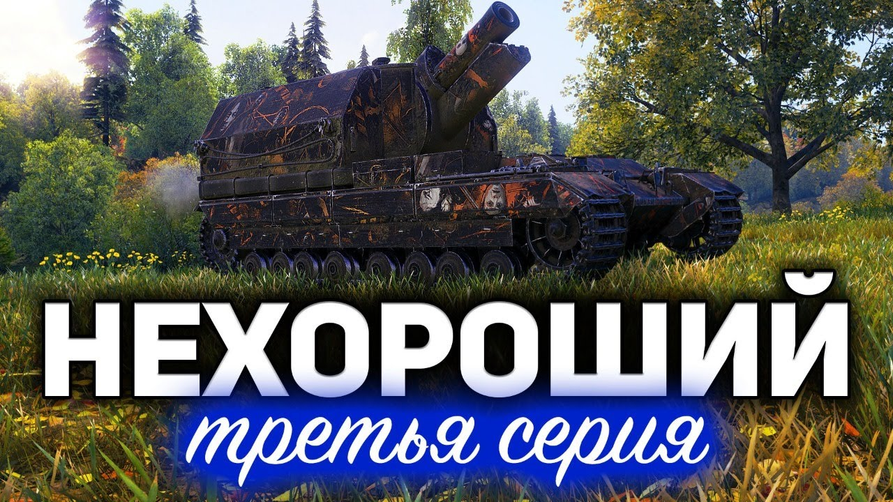 Превью НЕХОРОШИЙ 3 ☀ Conqueror Gun Carriage, КСПЫЧТ и Вова