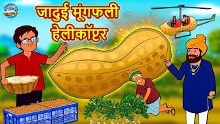 जादुई मूंगफली हेलीकॉप्टर | Moral Stories | Bedtime Stories | Hindi Kahaniya | Hindi Fairy Tales