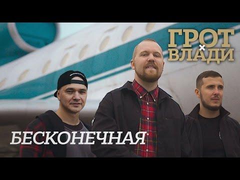 ГРОТ - Бесконечная feat. Влади (official video)