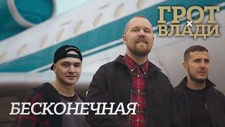 Грот feat. Влади - Бесконечная