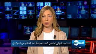 التحالف: داعش يكثف نشاطه غرب نهر الفرات -