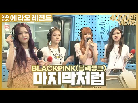 블랙핑크(BLACKPINK), 마지막처럼 [SBS 박소현의 러브게임]