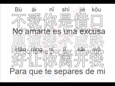 Perdóname-原谅我 (萧敬腾-Xiāojìngténg) (Español+Pinyin+Caracteres)
