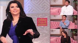 معكم منى الشاذلي - لقاء مع نجوم تألقوا في مسلسلات رمضان 2018 - الحلقة ...