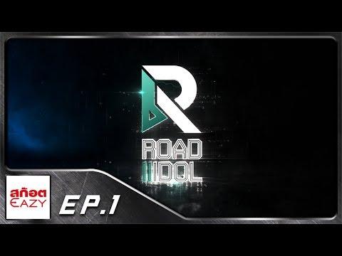 ROAD TO IDOL - EP 1 | เริ่มต้นการเดินทาง #R2ID