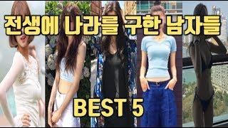 연예인 커플 케미 BEST 5