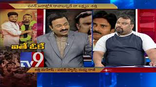 Kathi Mahesh in TV9 studio - Opens up ending war with PK f..