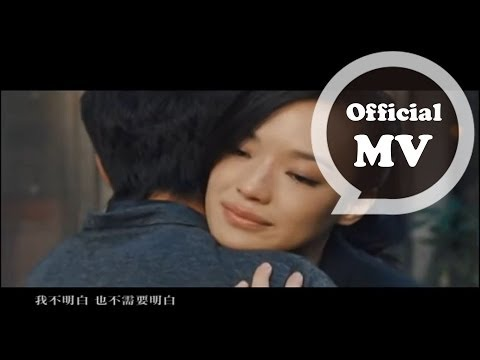 林宥嘉 Yoga Lin [傻子 Fool] Official MV (電影「愛LOVE」主題曲)