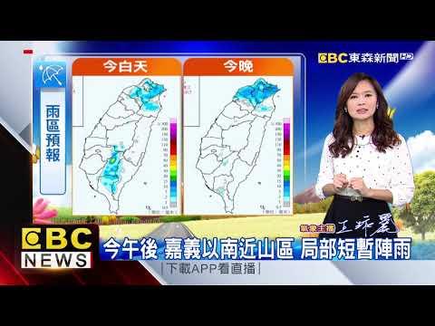 氣象時間 1080919早安氣象 東森新聞