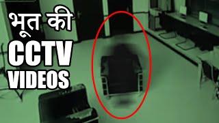 5 रहस्यमय भूत की वीडियो   Hindi   Top 5 Ghost Videos   Caught On CCTV   Share it Now