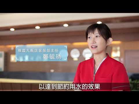 【商業形象影片】自來水公司澎湖節約用水宣導影片-K麥拉