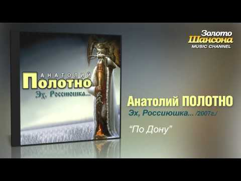 Анатолий Полотно - По Дону (Audio)