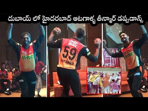Watch: Sunrisers Hyderabad players funny Teenmar dance in DUBAI