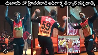 Watch: Sunrisers Hyderabad players funny Teenmar dance in ..