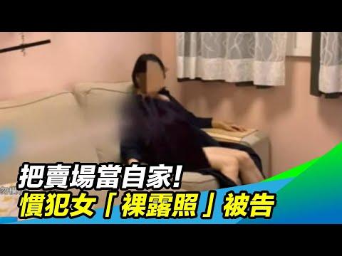 把賣場當自家!慣犯女一絲不掛「裸露照」被告|三立新聞台