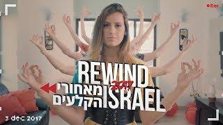 Rewind 2017 Israel: Behind the Scenes