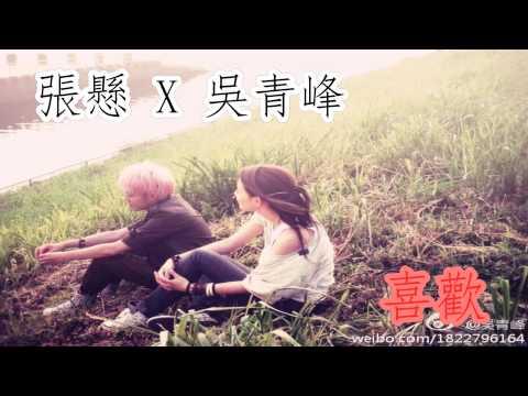 張懸 X 吳青峰 | 喜歡 | 現場版 Live Version